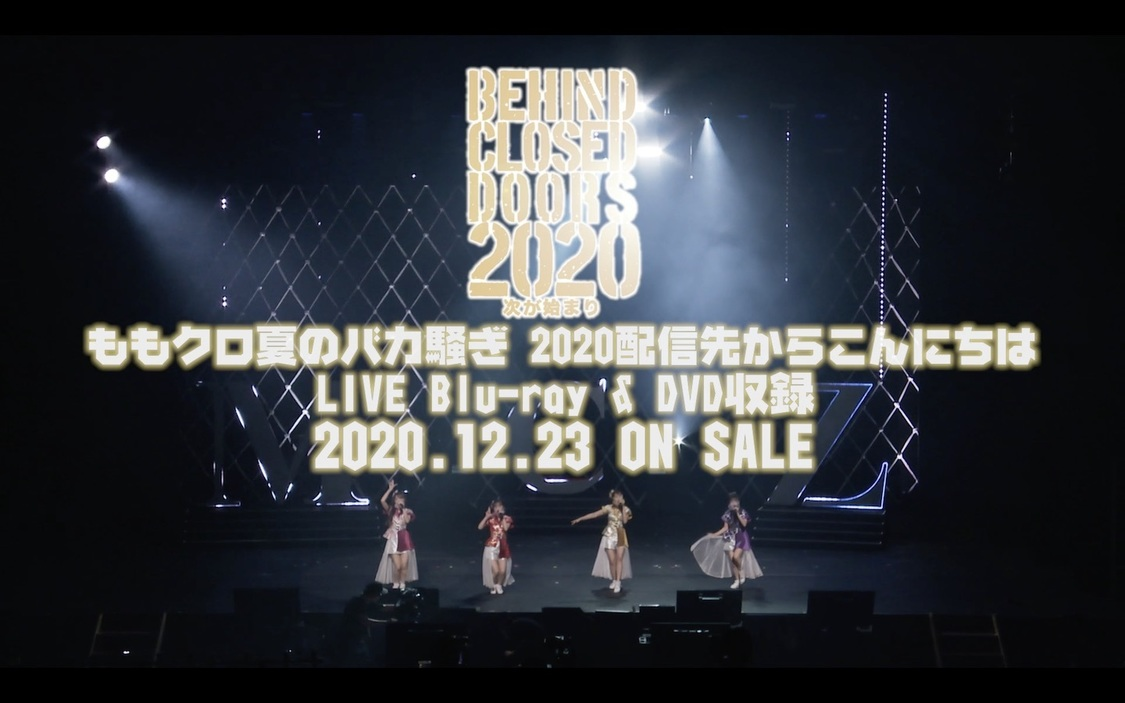 ももクロ、新BD&DVDに配信ライブ<Behind closed doors『2020 次が始まり』>映像収録決定!