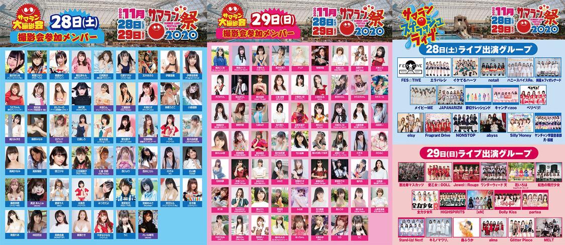 <サマラン祭2020>最終出演者&ライブステージタイムテーブル発表!