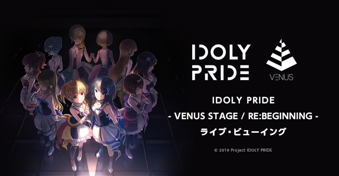© 2019 Project IDOLY PRIDE