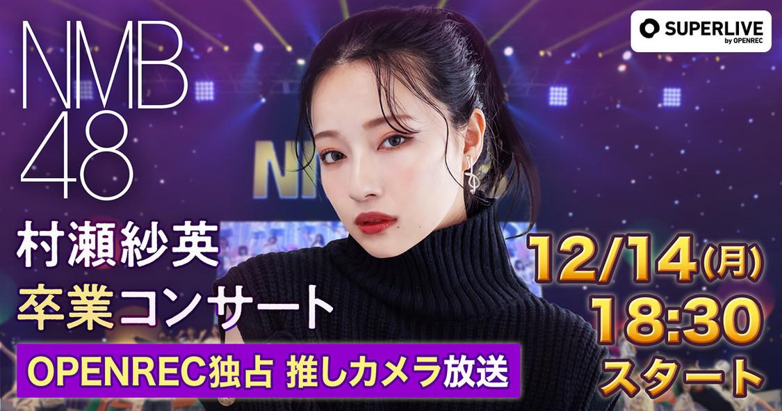 NMB48 村瀬紗英、卒業コンサートにて「村瀬紗英推しカメラ」配信決定!