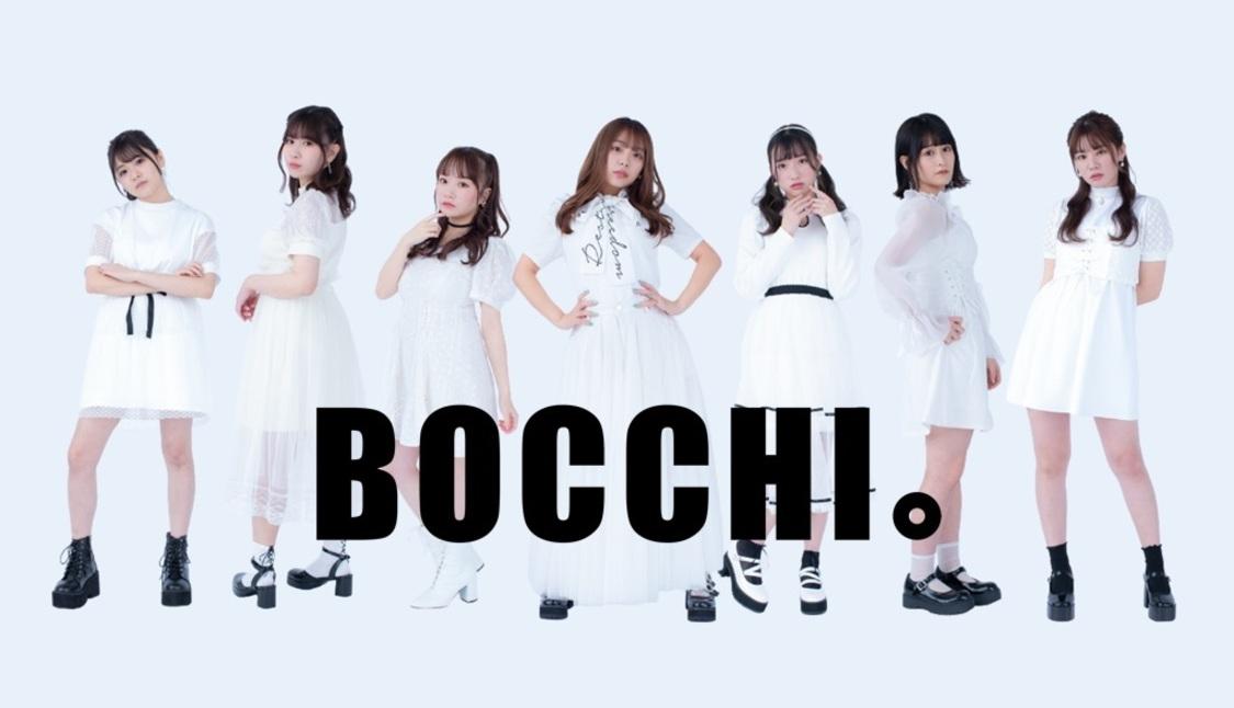 7人組新アイドルユニット・BOCCHI。、12月デビュー!動画を公式Twitterで公開