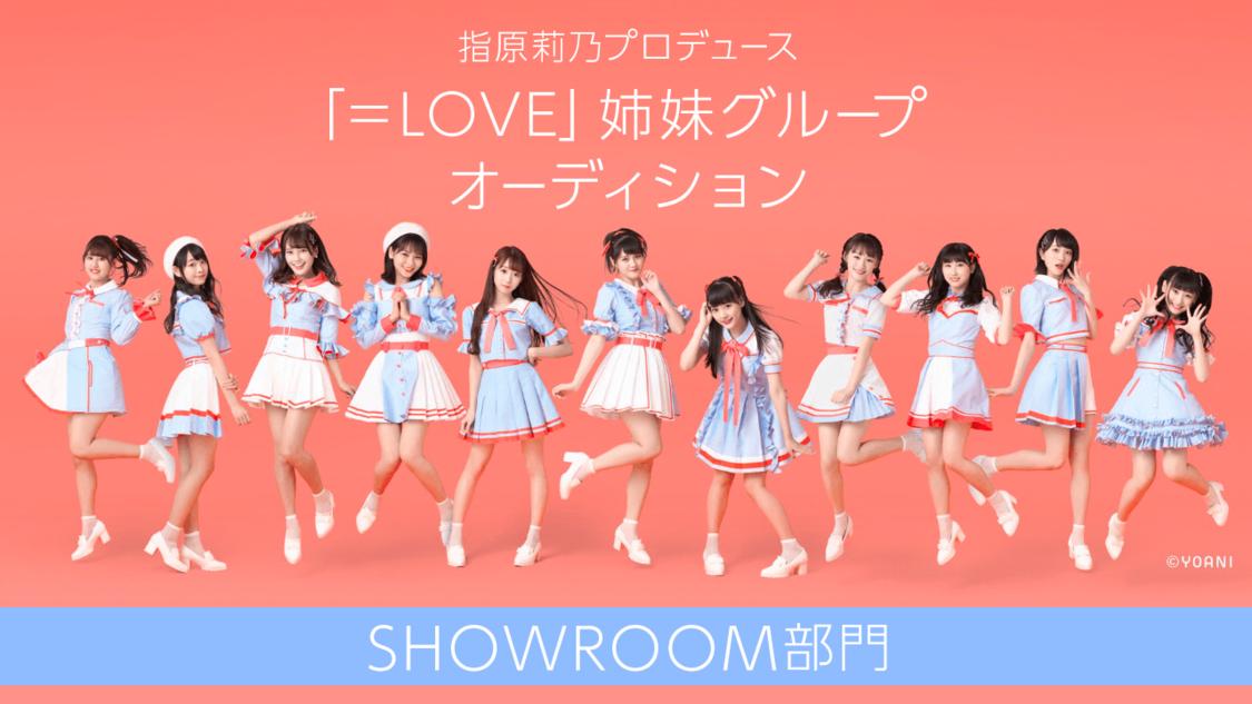 イコラブ、姉妹グループオーディション受験生のSHOWROOM配信決定!