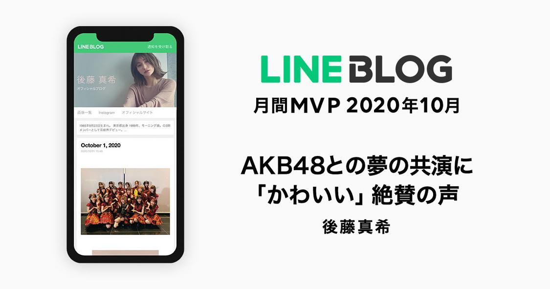 後藤真希、LINE BLOGで10月月間MVPに決定!AKB48との『テレ東音楽祭』共演が話題に