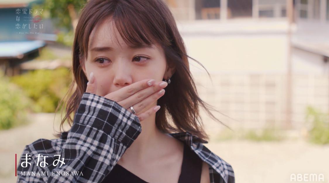 江野沢愛美、『ドラ恋』で思わず号泣「キスシーン演じたら気持ちが離れていっちゃうと思う…」