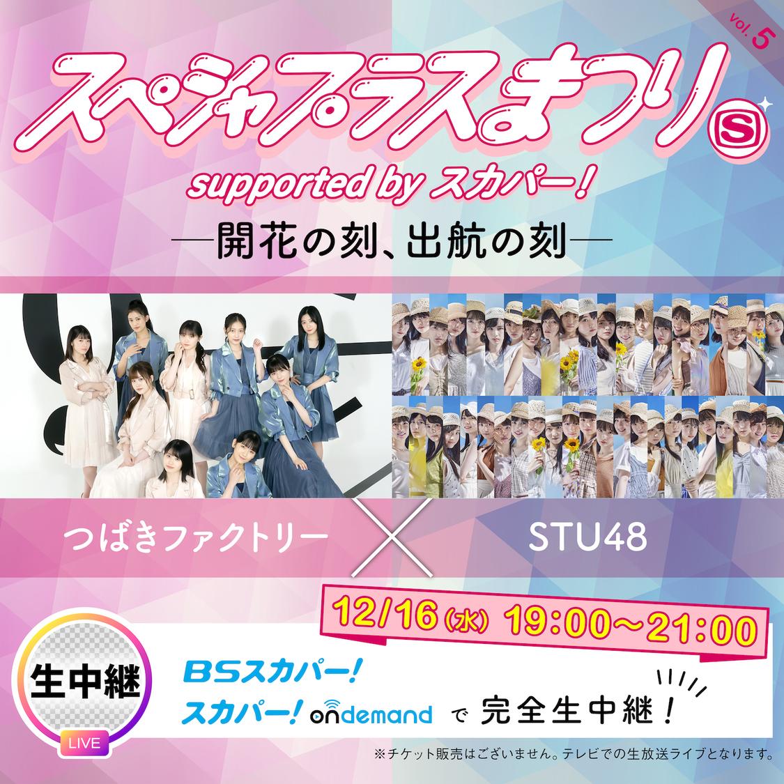 つばきファクトリー&STU48、スペシャTVプラス主催イベントで初対バン決定!