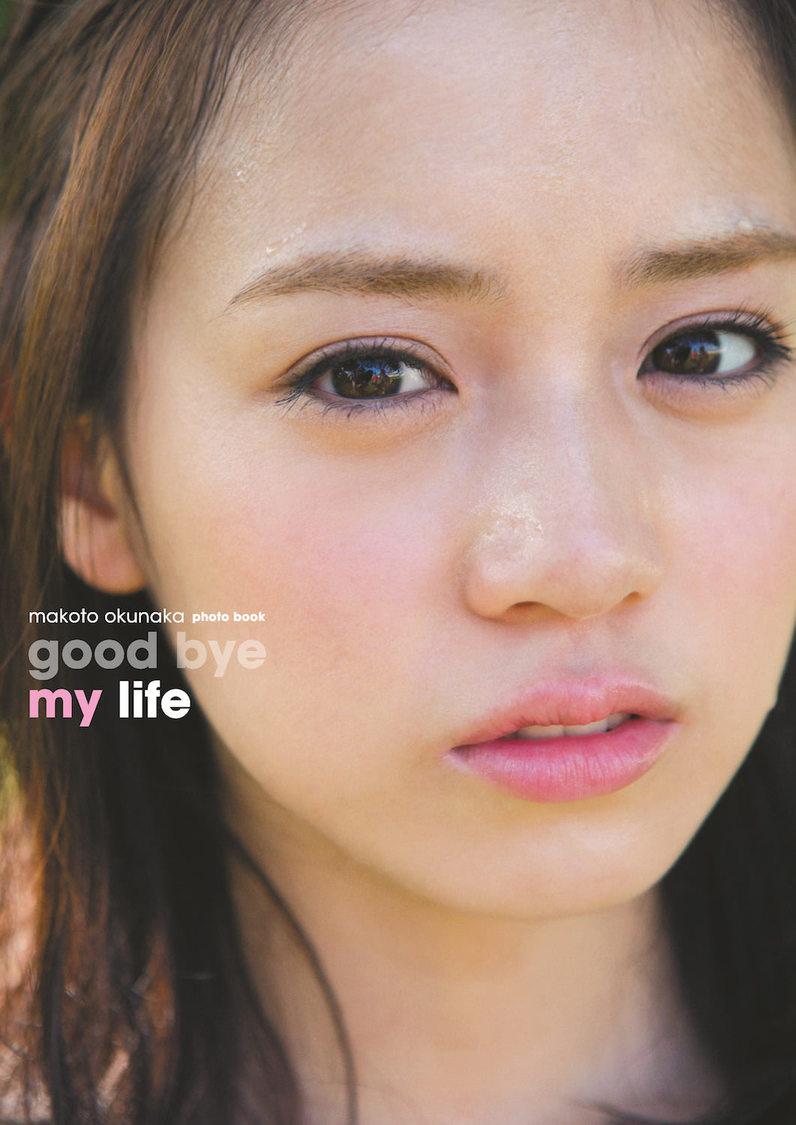 🍭 奥仲麻琴、写真集『good bye my life』電子書籍版の配信スタート ...