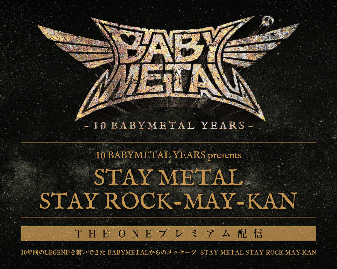 BABYMETAL、12/12に<STAY METAL STAY ROCK-MAY-KAN>配信決定!