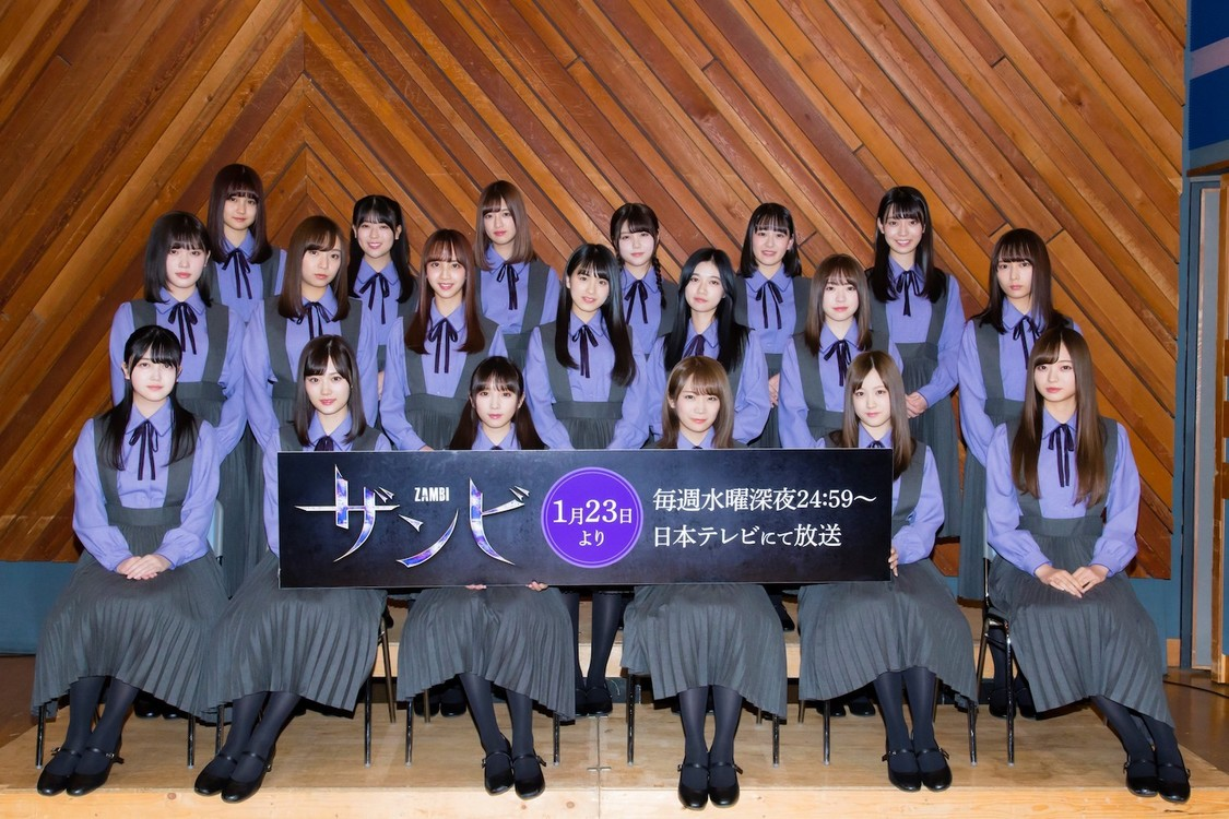 乃木坂46、ドラマ『ザンビ』囲み会見「乃木坂46の新世代の勢いを感じていただけたら」