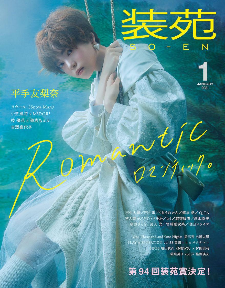 『装苑』2021年1月号表紙 撮影:矢吹健巳(W)
