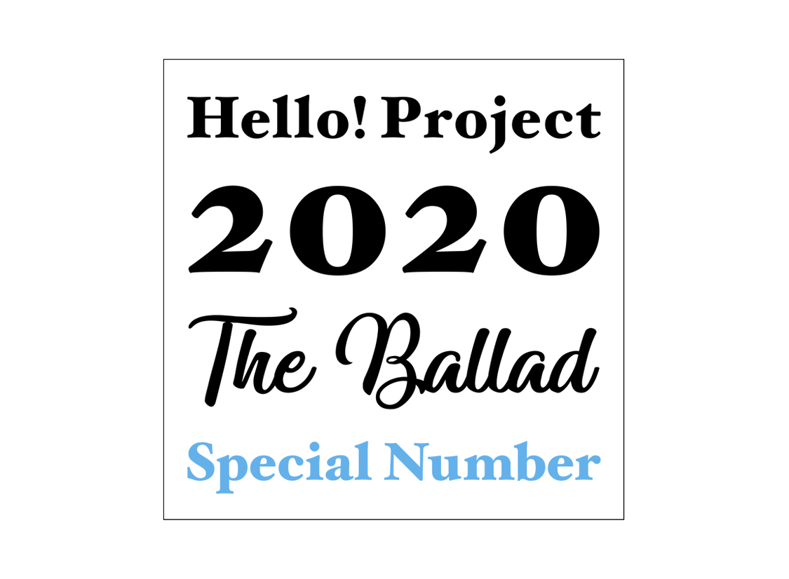 <Hello! Project 2020 ~The Ballad~ Special Number>、ひかりTV&dTVチャンネルで独占生配信決定!