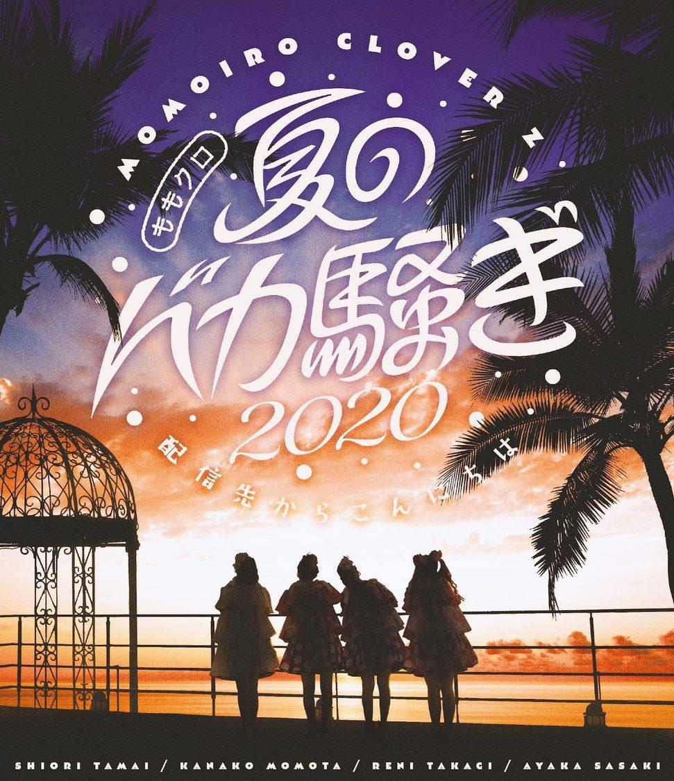 『ももクロ夏のバカ騒ぎ2020 配信先からこんにちは』LIVE Blu-ray ジャケット