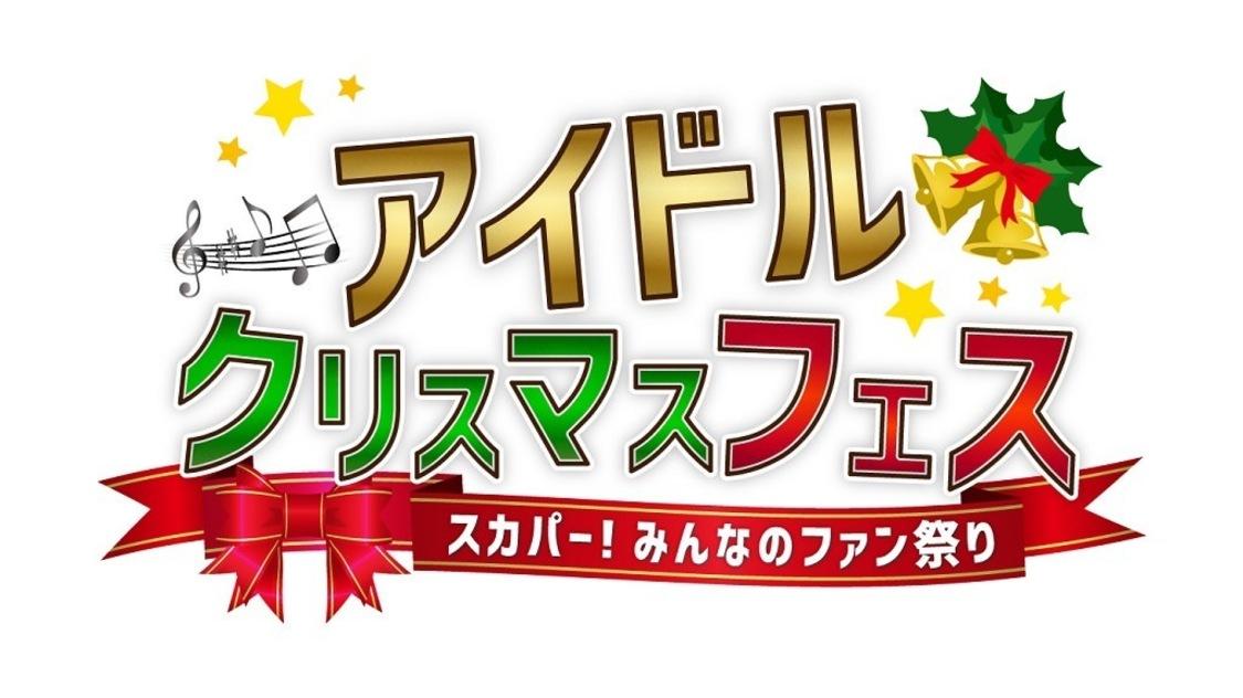 イコラブ、つばきファクトリー、ニジマス、BEYOOOOONDS、ラストアイドル、わーすた、ライブ番組『アイドルクリスマスフェス』出演決定!