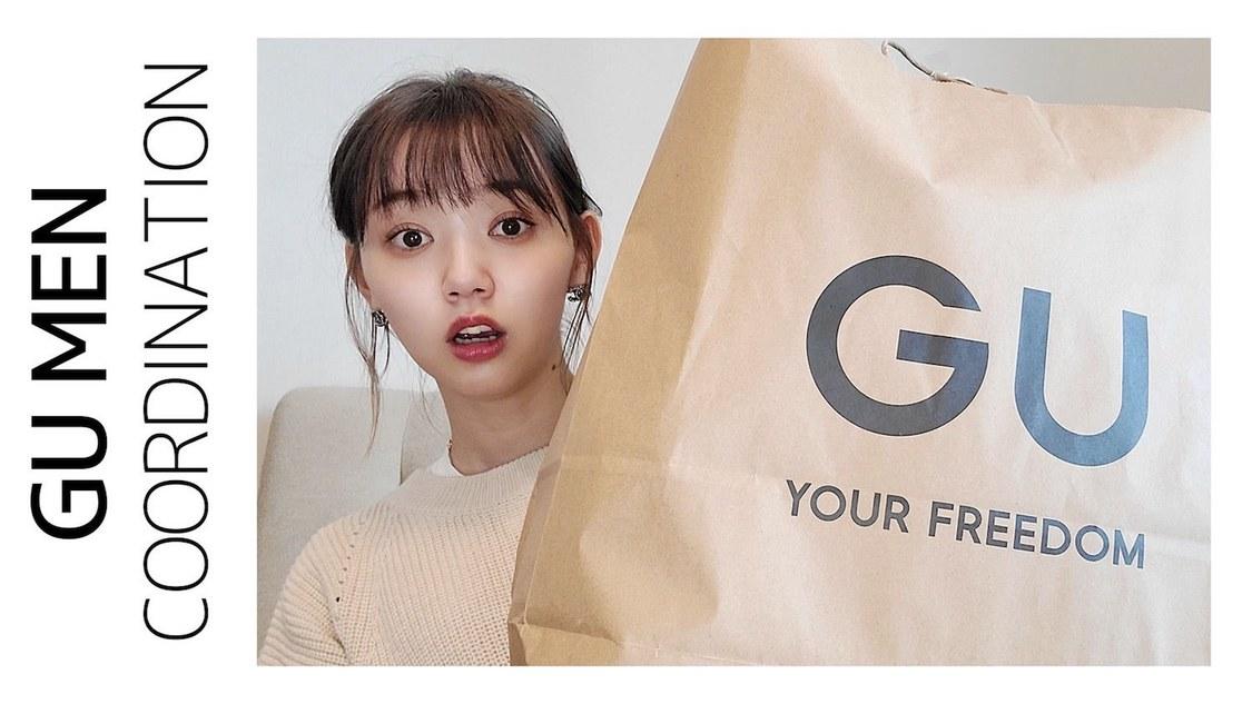 江野沢愛美、オススメGUコーデ動画 実弟登場に「江野沢姉弟尊い!」「ほっこり幸せ」