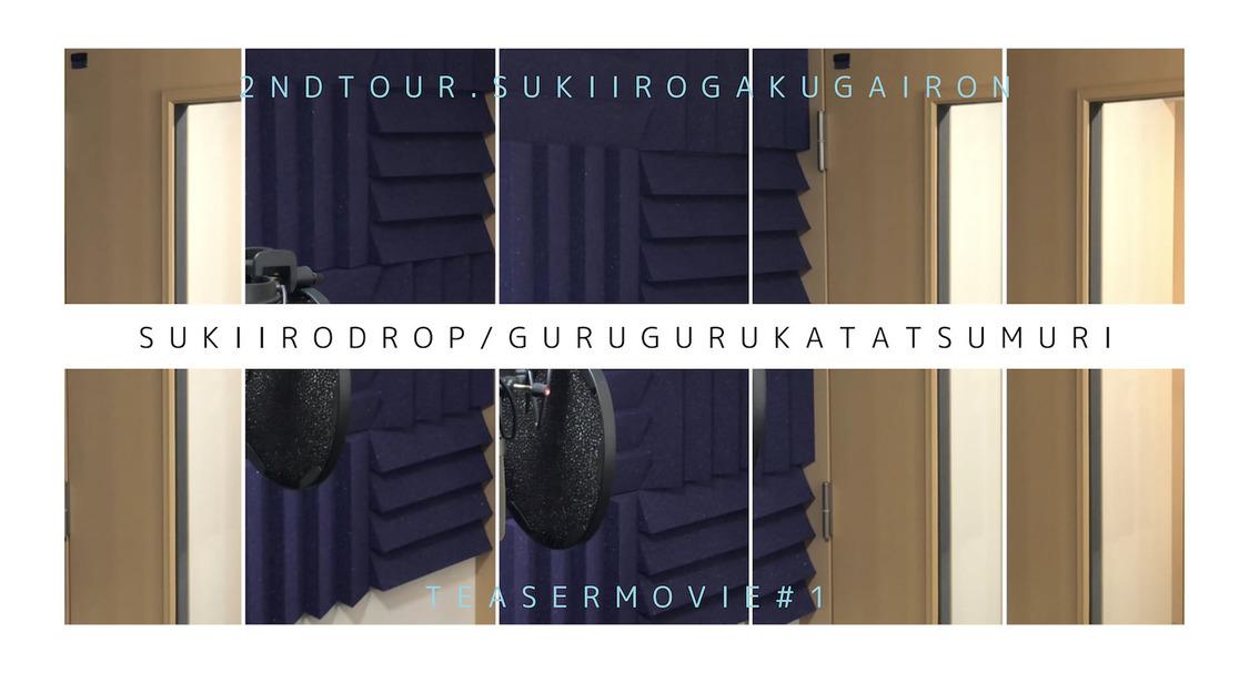 透色ドロップ、新曲「ぐるぐるカタツムリ」REC風景を収めた2ndツアー<透色学概論>ティーザー映像公開!