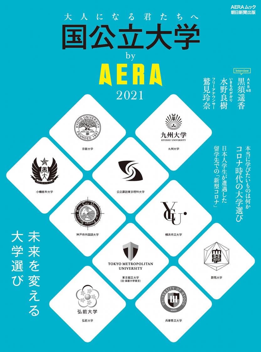 """AKB48 黒須遥香インタビュー掲載!""""「大学は楽しい」と高校生の自分に伝えたい""""AERAムック『国公立大学by AERA 2021』発売"""