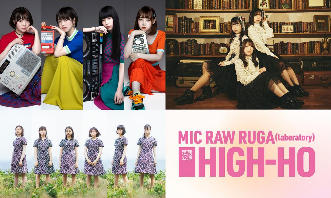 MIC RAW RUGA(laboratory)、定期公演に開歌-かいか-、EMOE出演決定!