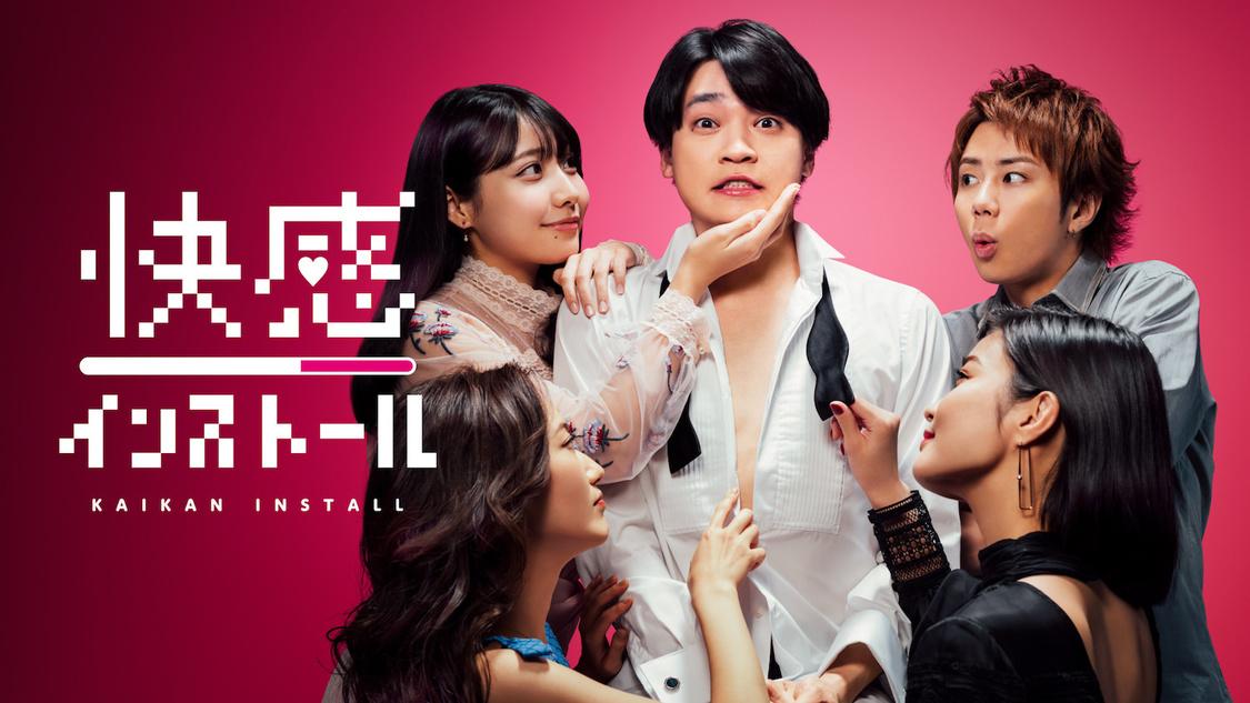浅川梨奈、二階堂高嗣とのキスシーンを披露!『快感インストール』dTVで配信スタート