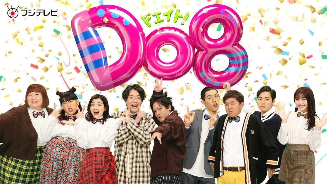 久間田琳加、「みなさんの番組に対する本気度がすごい!」3時のヒロイン、ぺこぱ、四千頭身とともに『Do8(ドエイト)』出演