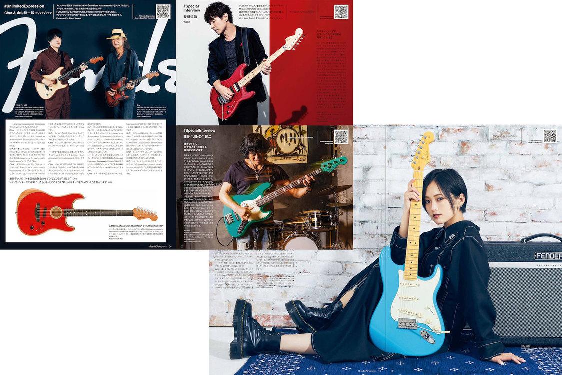 山本彩、ギターとの出会いやぶち当たった壁を語る。フリーペーパー『#FenderNewspaper Vol.6』登場