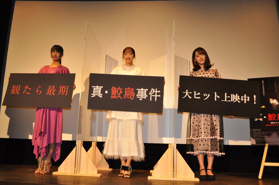 武田玲奈、鶴見萌、清水理子[イベントレポート]劇場公開に「こわ楽しみです!」映画『真・鮫島事件』初日舞台挨拶