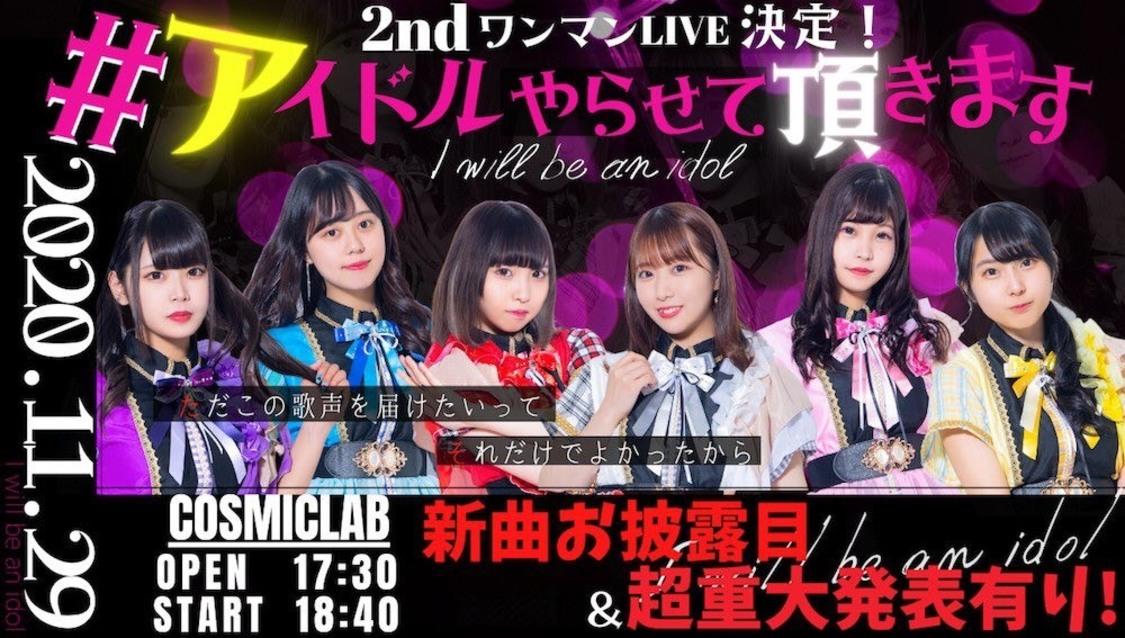 Starly☆、新曲お披露目&重大発表を盛り込んだ2ndワンマンが無料配信決定!