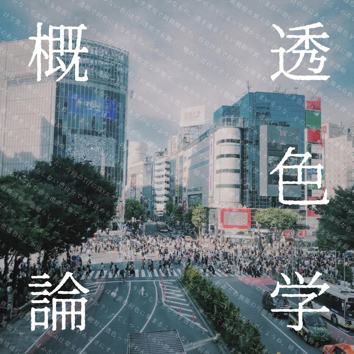 透色ドロップ 、2nd EP「透色学概論」配信限定リリース決定!