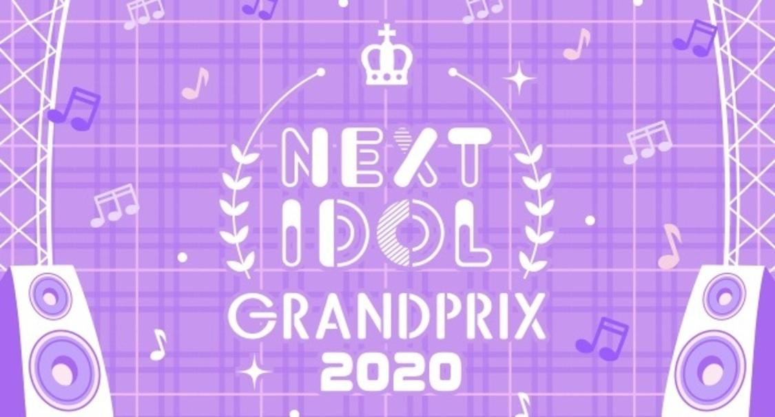 <NEXT IDOL GRANDPRIX 2020>、ファイナリスト14組発表+≠MEゲスト出演決定!