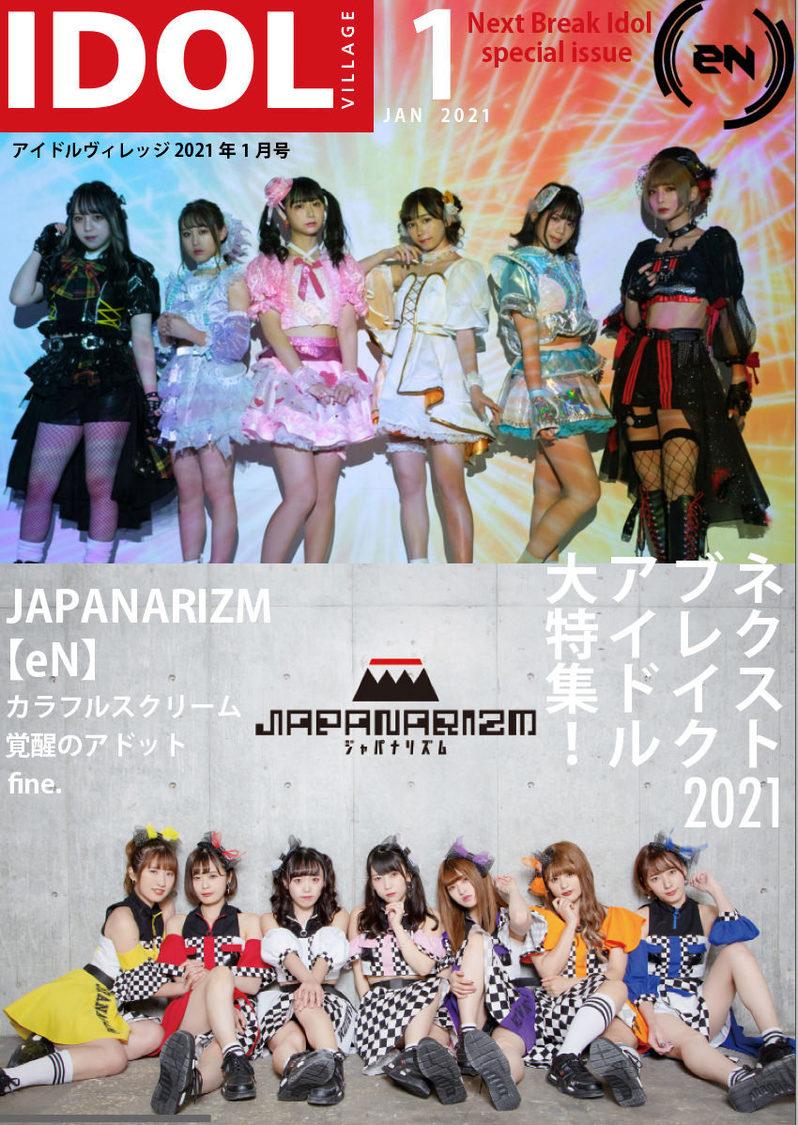 JAPANARIZM&【eN】、全メンバーがポートレートで魅せる! 『アイドルヴィレッジ』表紙登場