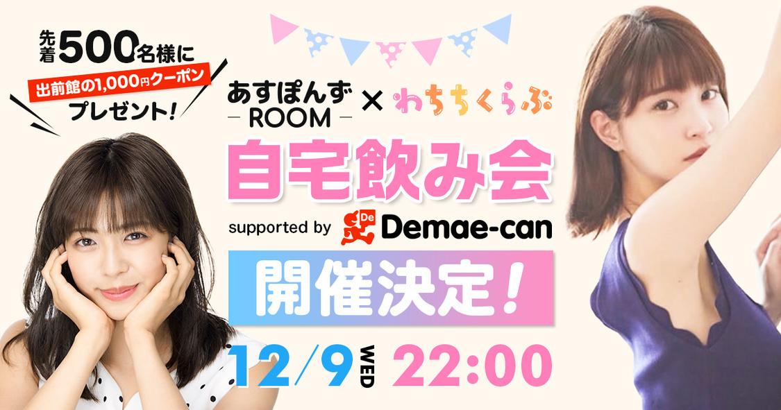 岸明日香&わちみなみ、初のコラボ自宅飲み会開催決定!【本人コメントあり】