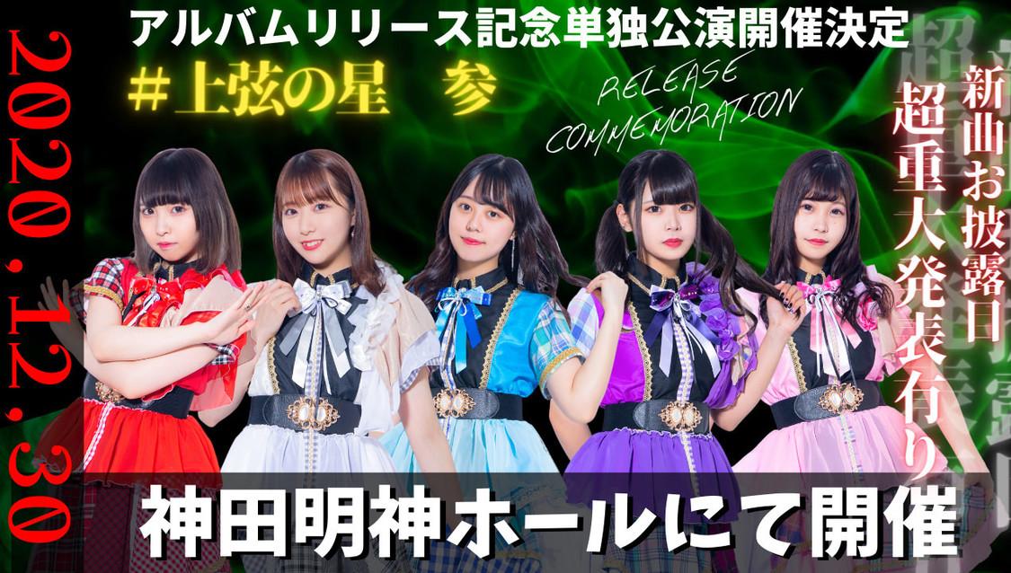 Starly☆、神田明神ホールにて3rdワンマン開催決定! 1stアルバムリリース&超重大発表あり