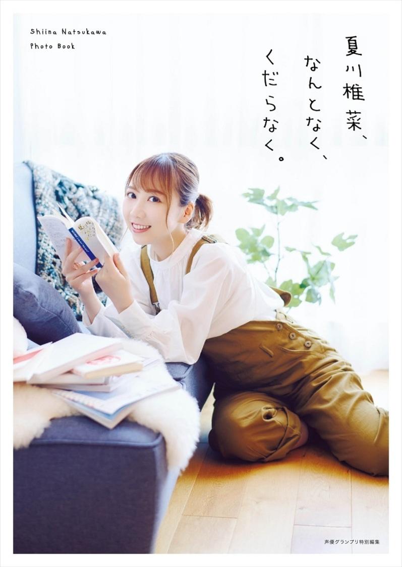 12月18日発売『夏川椎菜、なんとなく、くだらなく。』(声優グランプリ)