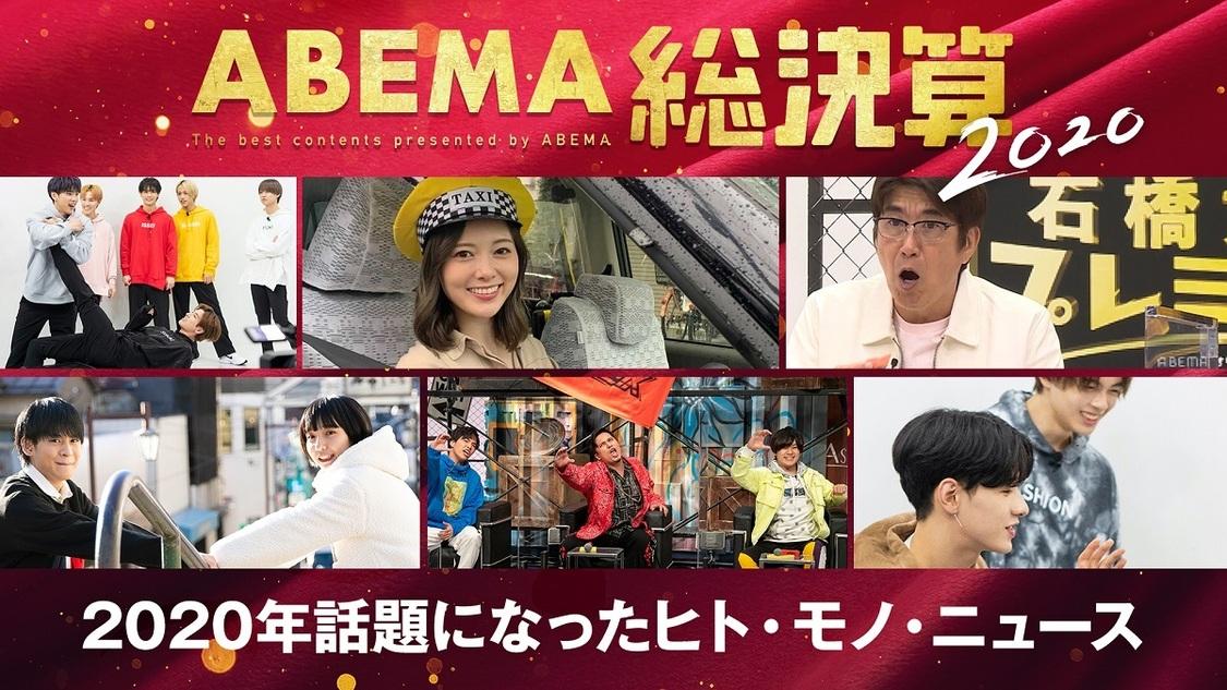(C)AbemaTV, Inc.