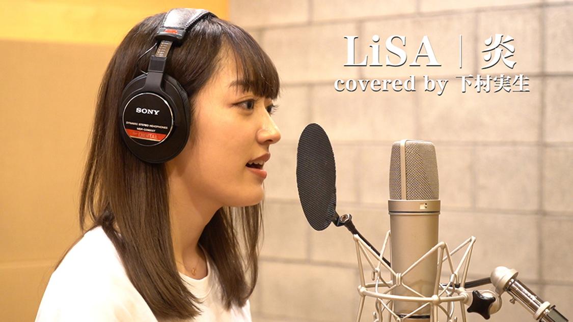 下村実生、LiSA「炎」歌唱動画でクリスタルボイスを披露!