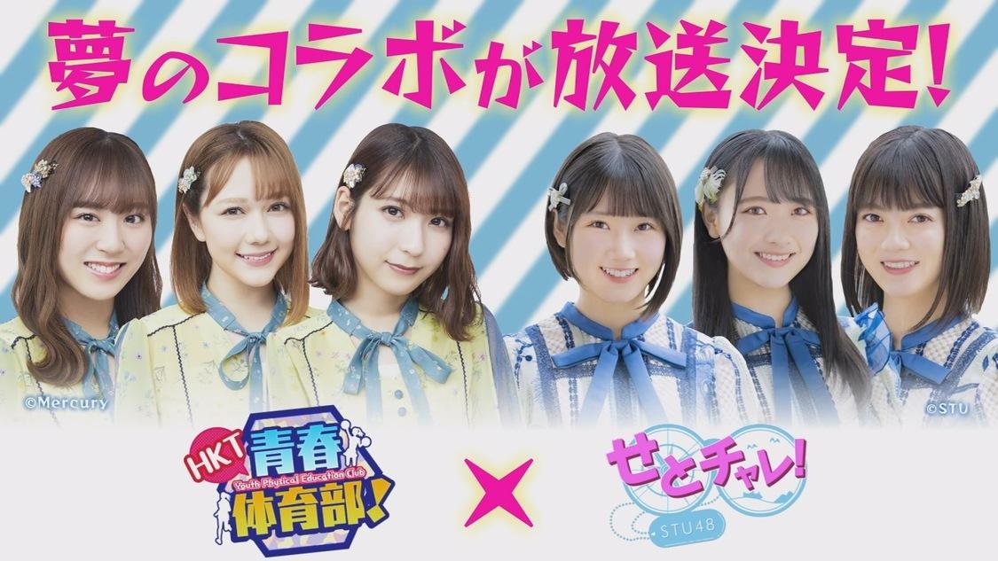STU48、HKT48とスポーツ対決3本勝負! 『せとチャレ!STU48』×『HKT青春体育部!』番組コラボ放送決定