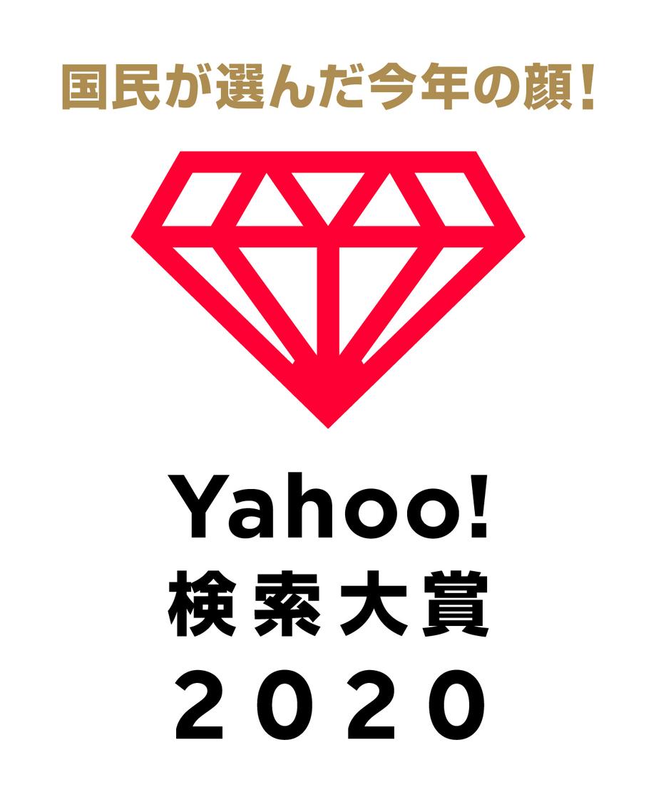 NiziU、山之内すず、『Yahoo!検索大賞2020』受賞! インタビュー・コメント動画も公開