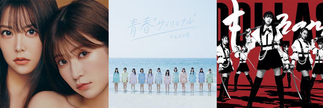 """NMB48「恋なんかNo thank you!」(通常盤Type-A ©NMB48)/=LOVE「青春""""サブリミナル""""」(Type-A)/ラストアイドル「何人(なんびと)も」(初回限定盤A)"""