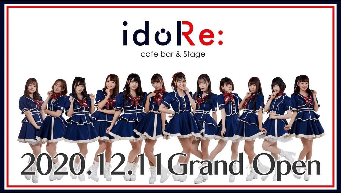 佐々木柚香、田尻あやめ、星野にぁら参加、アイドルのセカンドキャリアを支援する『idoRe:プロジェクト』、ステージ併設型カフェ&バーを渋谷にオープン!
