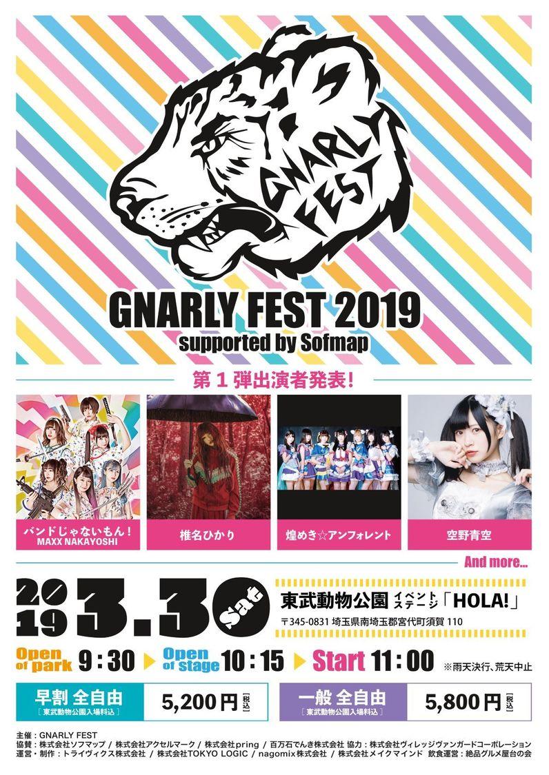 <GNARLY FEST 2019>出演者第1弾にバンもん!、椎名ひかり、キラフォレ、空野青空