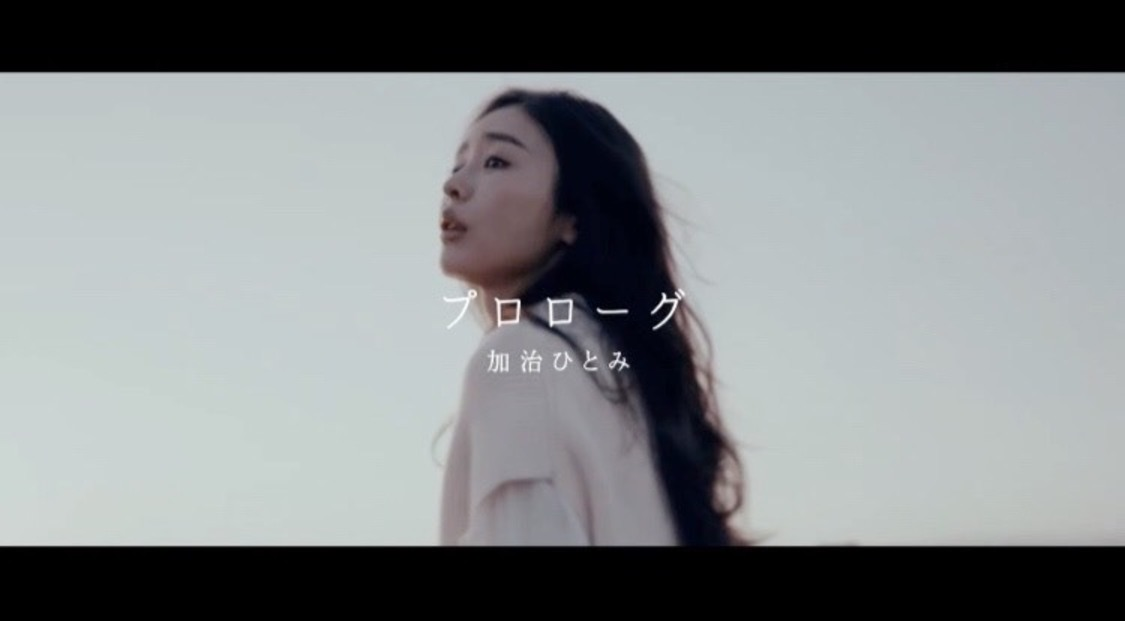 動画「加治ひとみ / 「プロローグ」Uru COVER」より