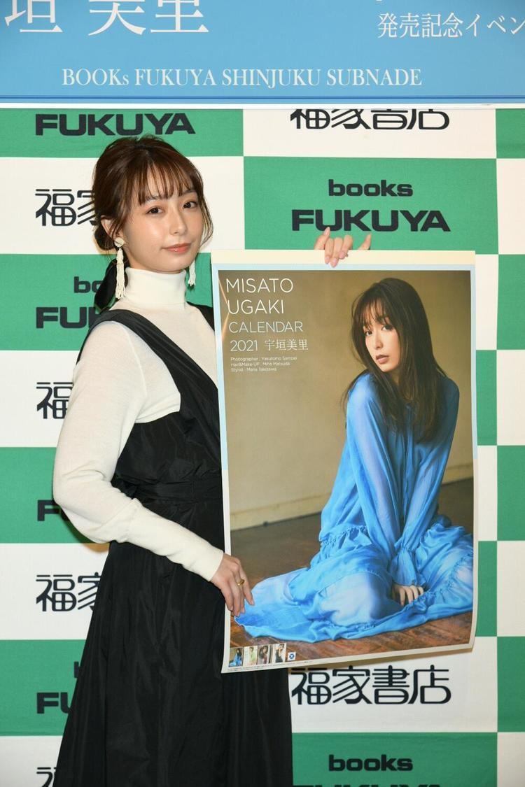 宇垣美里、カレンダー発売イベントに登場!「ホッコリしていただきたいです」