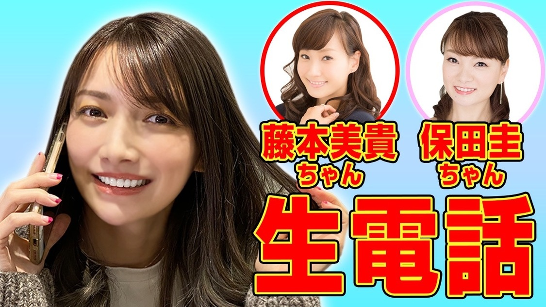 動画「【モー娘。OG】藤本美貴ちゃん、保田圭ちゃんに突撃生電話してみた【重大発表】」より