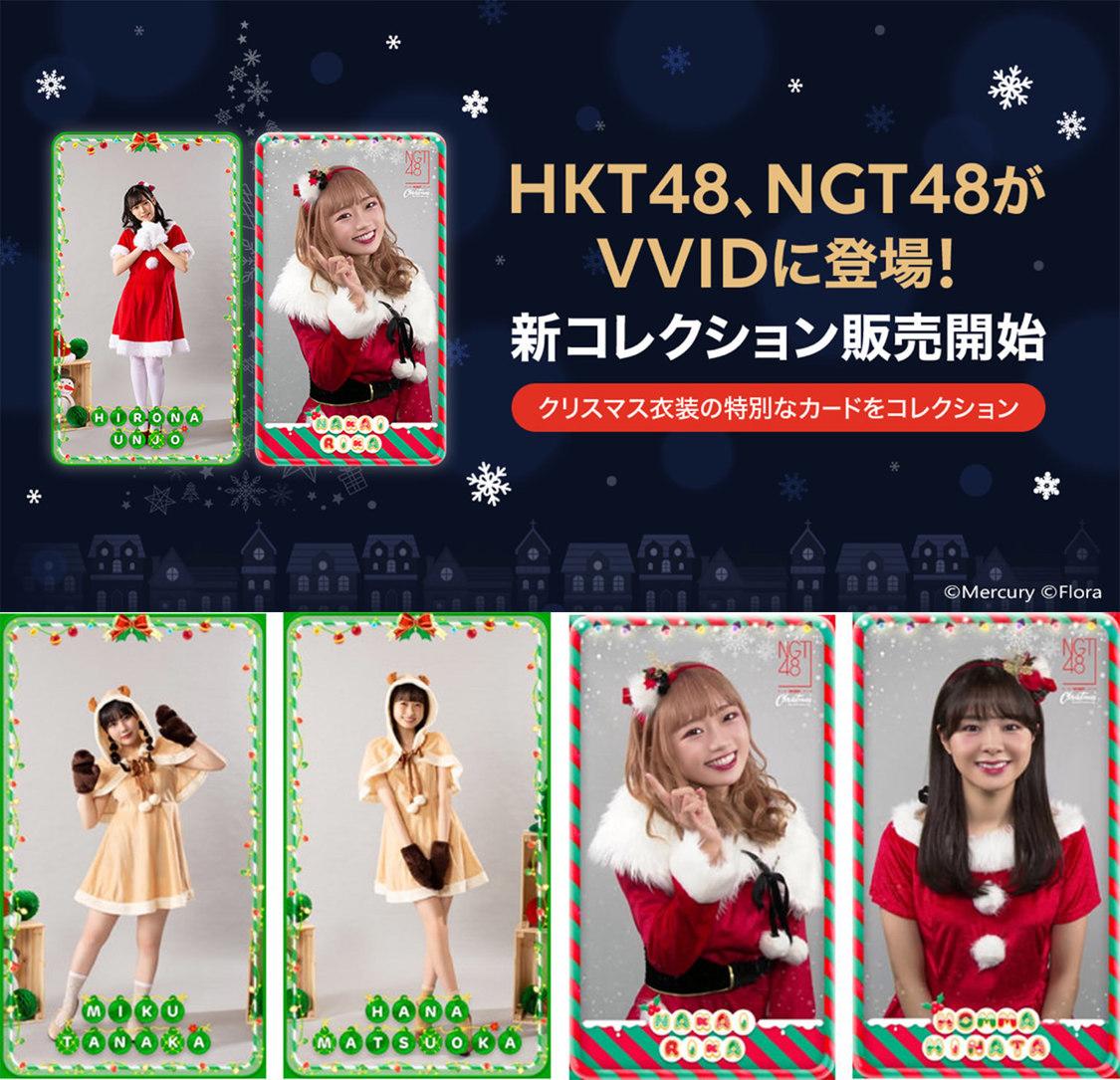 HKT48、NGT48、サンタ&トナカイ姿の未公開写真・映像が楽しめるデジタルカード販売開始!
