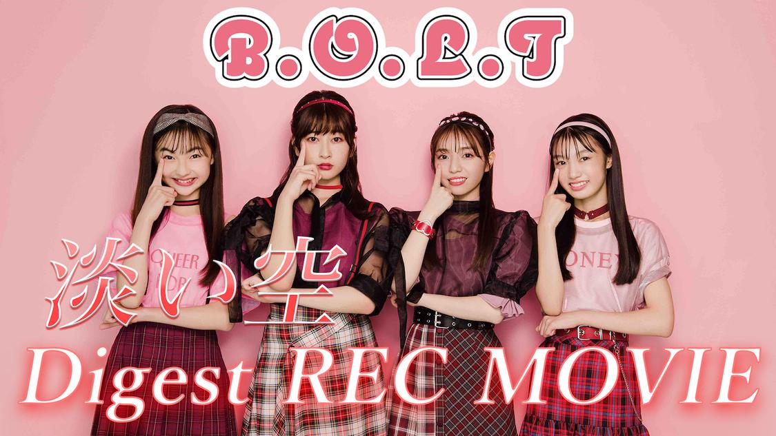 B.O.L.T、1st SGカップリング曲「淡い空」レコーディング映像公開!