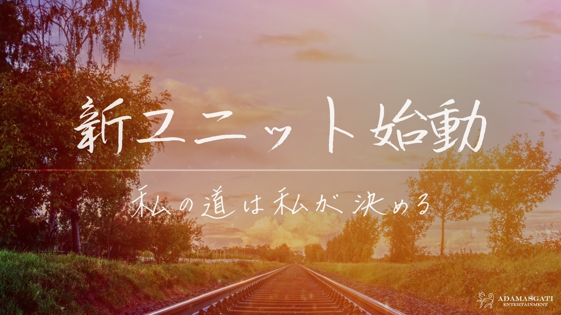 有沢美矢(元Jewel☆Rouge)、プロデュース新規アイドルグループオーディション開催