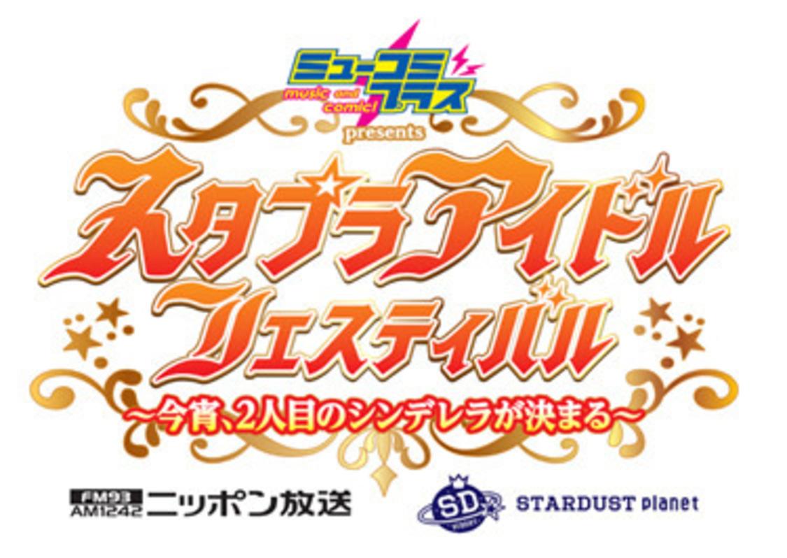 <スタプラアイドルフェスティバル>、SHOWROOMでの有料ライブ配信決定!