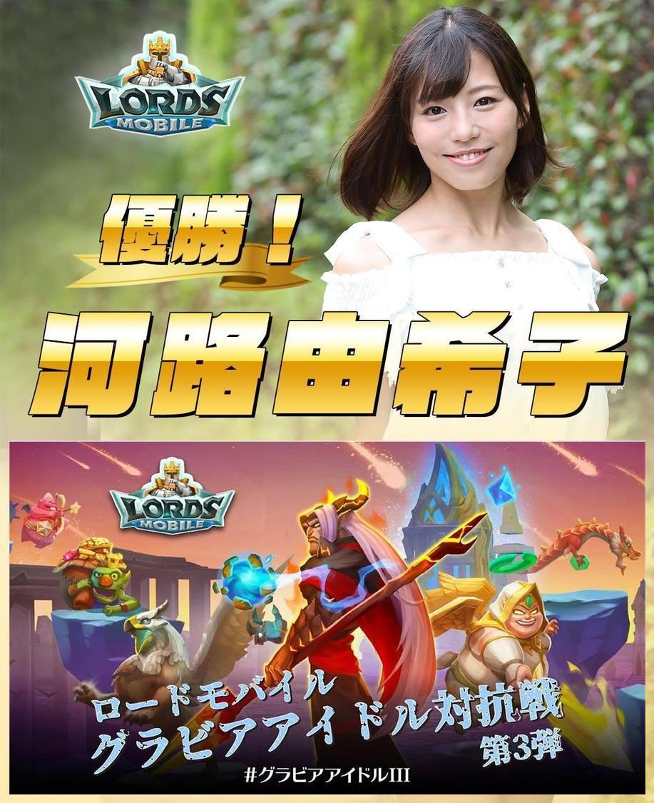 河路由希子、ロードモバイル広告モデルに決定! <グラビアアイドル対抗戦第3弾>で優勝