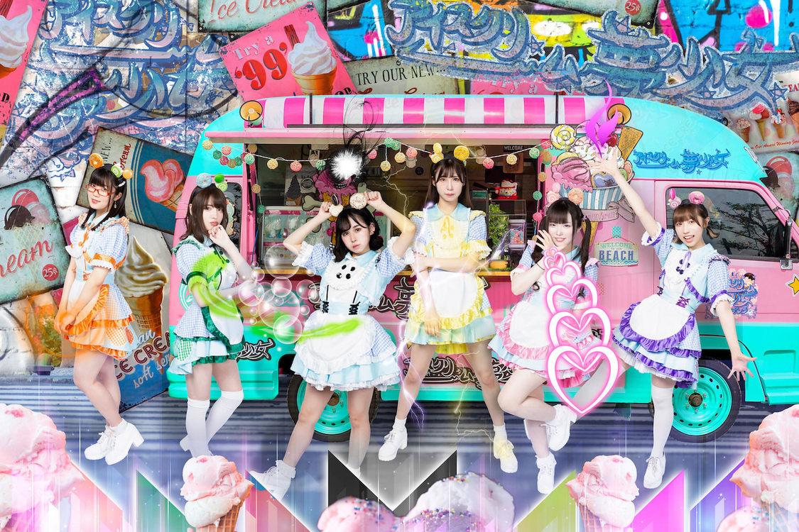 アイスクリーム夢少女、解散+新グループ『バブルバビデガム!!』への移行を発表