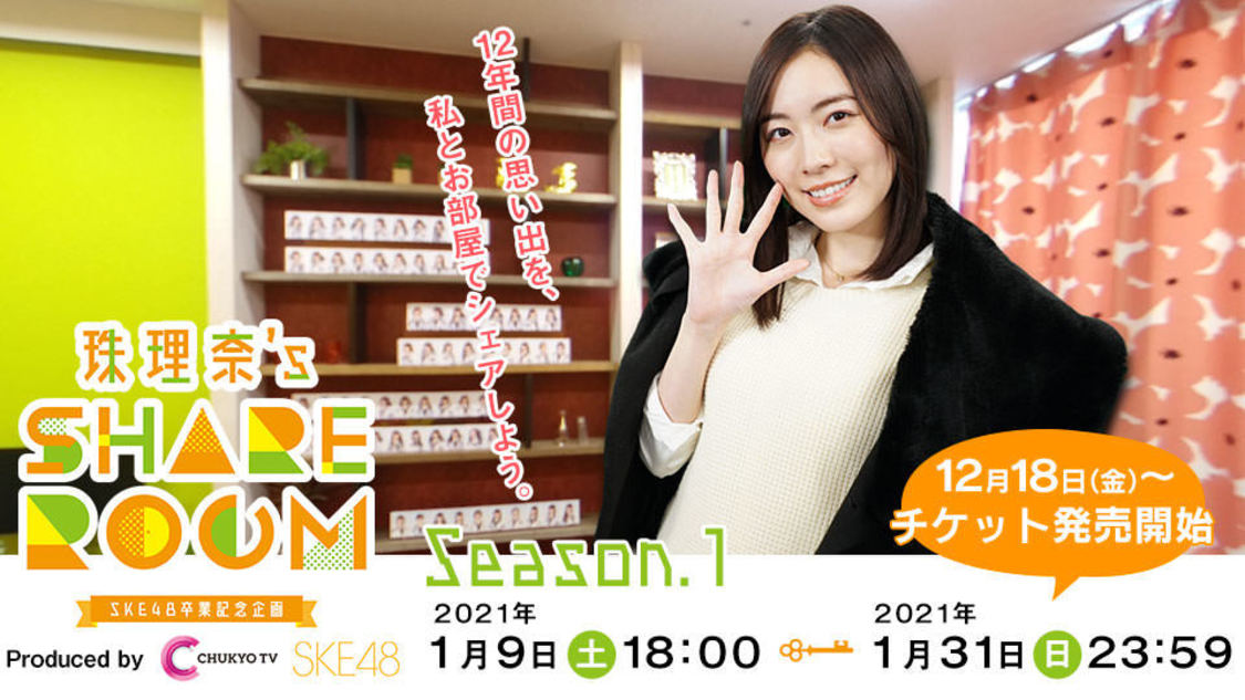 SKE48 松井珠理奈、卒業記念WEBサイト『珠理奈's SHARE ROOM』期間限定オープン決定!