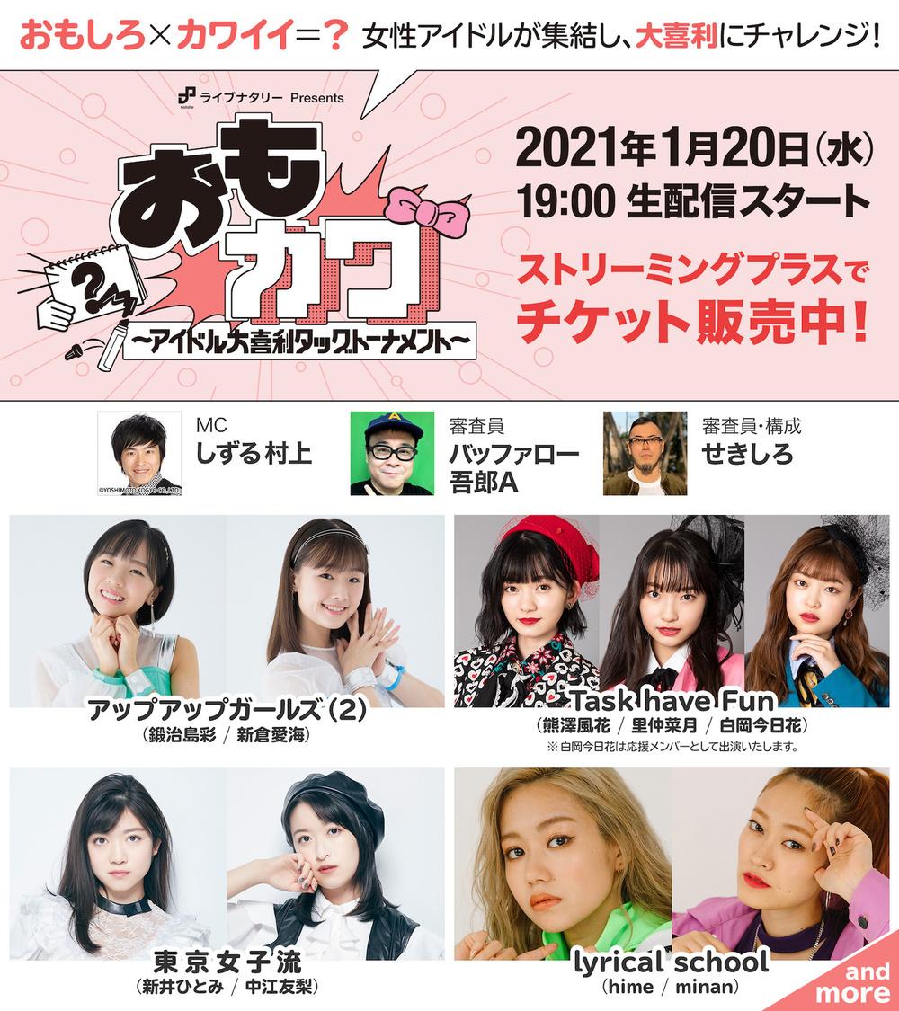 リリスク、タスク、アプガ(2)、東京女子流、新感覚のグループ対抗大喜利イベント出演決定!