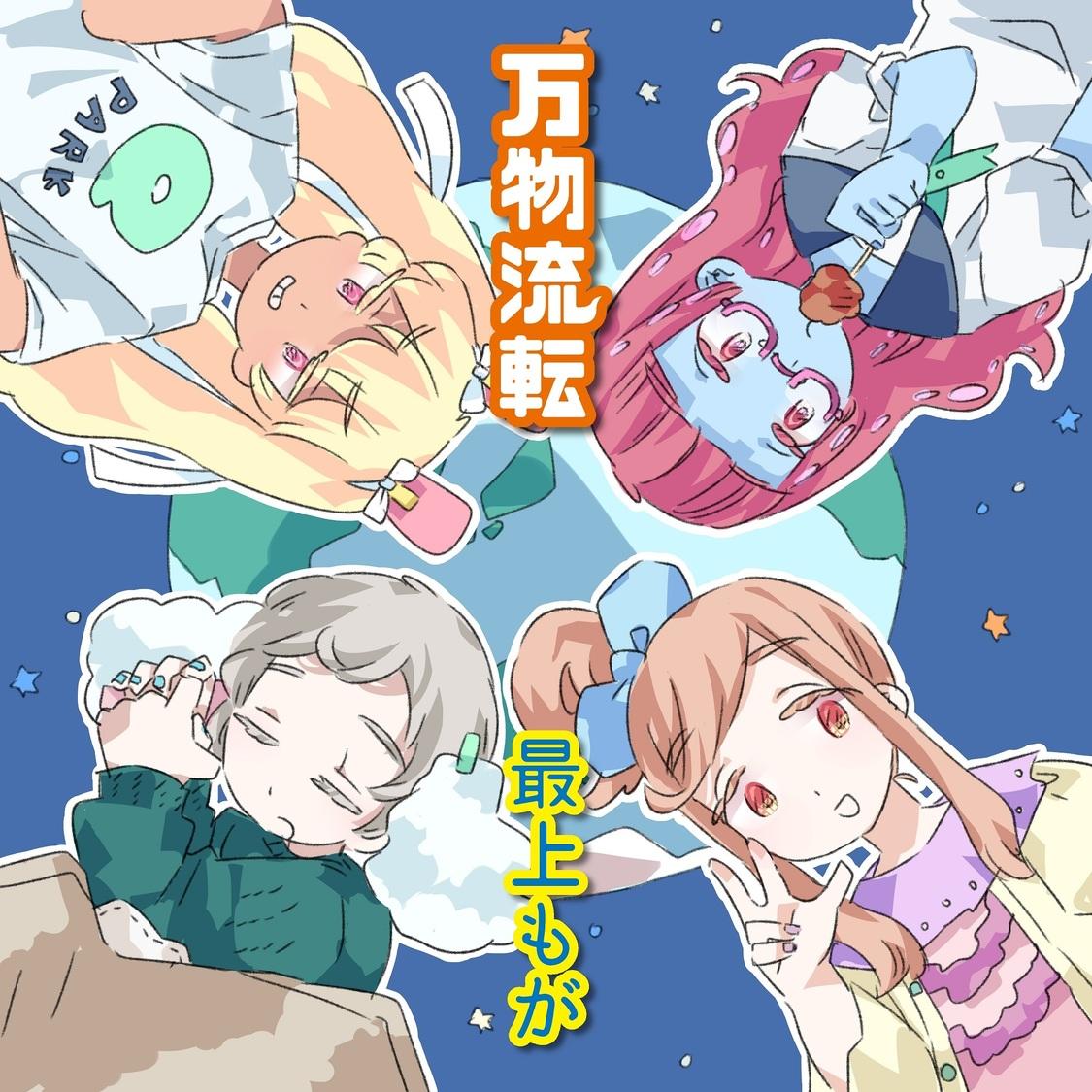 最上もが、ラップにも挑戦したアニメ『東京ガンボ』主題歌「万物流転」デジタル配信スタート!